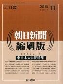 朝日新聞縮刷版 2015年 11月号 [雑誌]