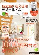 SUUMO注文住宅 茨城で建てる 2015年秋冬号 [雑誌]