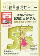 教員養成セミナー 2015年 11月号 [雑誌]
