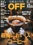 日経おとなの OFF (オフ) 2015年 11月号 [雑誌]