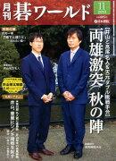 月刊 碁ワールド 2015年 11月号 [雑誌]