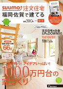 SUUMO注文住宅 福岡・佐賀で建てる 2015年秋冬号 [雑誌]