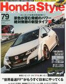 Honda Style (ホンダ スタイル) 2015年 11月号 [雑誌]