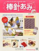 週刊 棒針あみ 2015年 11/4号 [雑誌]