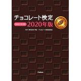 チョコレート検定公式テキスト(2020年版)