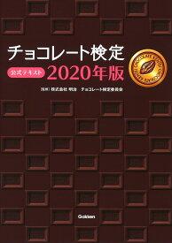 チョコレート検定 公式テキスト 2020年版 [ 株式会社 明治 チョコレート検定委員会 ]