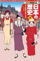第一次世界大戦と日本 学習まんが 日本の歴史(15)