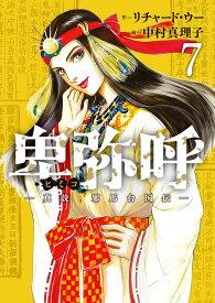 卑弥呼 -真説・邪馬台国伝ー(7) (ビッグ コミックス) [ リチャード・ウー ]