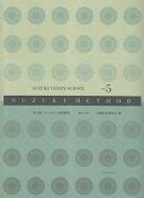 鈴木鎮一ヴァイオリン指導曲集(vol.5)新版