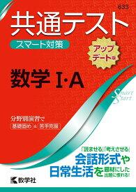 共通テスト スマート対策 数学1・A [アップデート版] (Smart Startシリーズ) [ 教学社編集部 ]