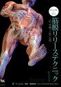 ビジュアルで学ぶ筋膜リリーステクニック(Volume1) 肩、骨盤、下肢・足部 [ ティル・ルチャウ ]