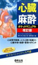 心臓麻酔ポケットマニュアル改訂版