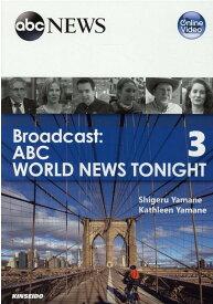Broadcast:ABC WORLD NEWS TONIGHT(3) 映像で学ぶABCワールドニュース 3 [ 山根繁 ]