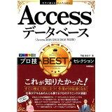 Accessデータベースプロ技BESTセレクション (今すぐ使えるかんたんEx)