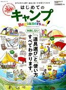 はじめてのキャンプfor Beginners(2019)