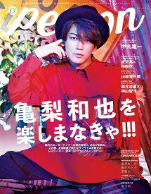 TVガイドPERSON(vol.96) 話題のPERSONの素顔に迫るPHOTOマガジン 特集:亀梨和也を楽しまなきゃ!!! (TOKYO NEWS MOOK)