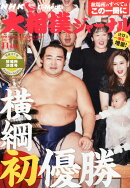 NHK大相撲ジャーナル 2015年 11月号 [雑誌]