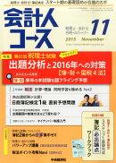 会計人コース 2015年 11月号 [雑誌]