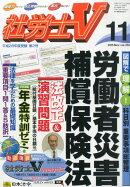 社労士V 2015年 11月号 [雑誌]