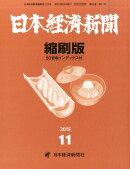 日本経済新聞縮刷版 2015年 11月号 [雑誌]