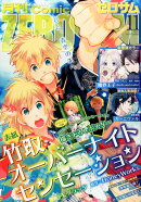 Comic ZERO-SUM (コミック ゼロサム) 2015年 11月号 [雑誌]