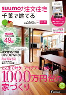 SUUMO注文住宅 千葉で建てる 2015年秋冬号 [雑誌]