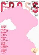 TVfan cross (テレビファン クロス) Vol.16 2015年 11月号 [雑誌]