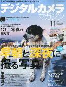デジタルカメラマガジン 2015年 11月号 [雑誌]