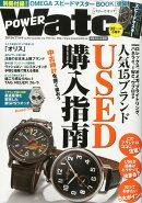 POWER Watch (パワーウォッチ) 2015年 11月号 [雑誌]
