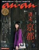 an・an (アン・アン) 2015年 11/4号 [雑誌]