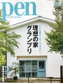 Pen (ペン) 2015年 11/1号 [雑誌]
