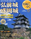 週刊 名城をゆく 2015年 11/24号 [雑誌]