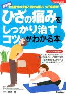 ひざの痛みをしっかり治すコツがわかる本