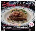 【入荷予約】Disney おうちでごはん 東京ディズニーリゾート公式レシピ集