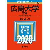 広島大学(文系)(2020) (大学入試シリーズ)
