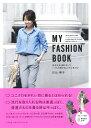 MY FASHION BOOK [ 日比理子 ]