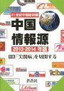 中国情報源(2013-2014年版) [ 21世紀中国総研 ]