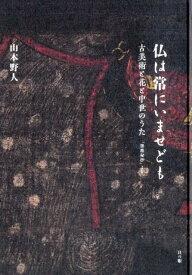 仏は常にいませども 古美術と花と中世のうた「梁塵秘抄」より [ 山本野人 ]