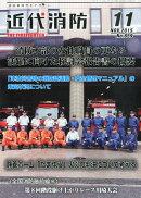 近代消防 2015年 11月号 [雑誌]
