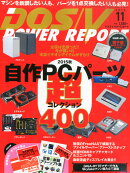 DOS/V POWER REPORT (ドス ブイ パワー レポート) 2015年 11月号 [雑誌]