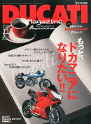 DUCATI Magazine (ドゥカティ マガジン) 2015年 11月号 [雑誌]