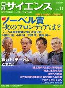 日経 サイエンス 2015年 11月号 [雑誌]