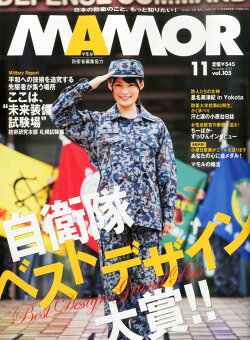 MAMOR (マモル) 2015年 11月号 [雑誌]
