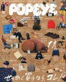 POPEYE (ポパイ) 2015年 11月号 [雑誌]