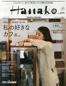 Hanako (ハナコ) 2015年 11/26号 [雑誌]