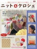 週刊 ニット&クロッシェ 2015年 11/4号 [雑誌]