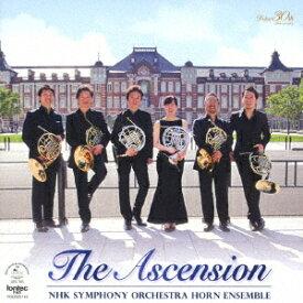 アセンション [ NHK交響楽団メンバーによるホルンアンサンブル ]