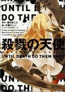 殺戮の天使 UNTIL DEATH DO THEM PART