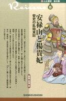 【謝恩価格本】新・人と歴史 拡大版 15 安禄山と楊貴妃 安史の乱始末記