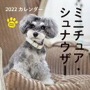 2022年 カレンダー ミニチュア・シュナウザー【100名様に1、000円分の図書カードをプレゼント!】